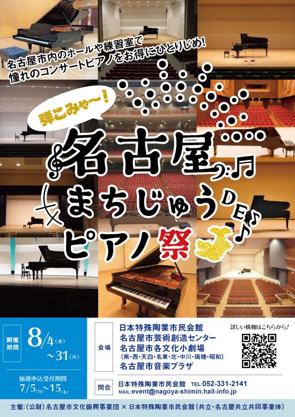 弾こみゃー名古屋まちじゅうでピアノ祭りのチラシ画像