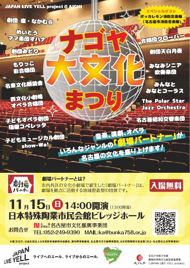 名古屋大文化祭りチラシ表の画像